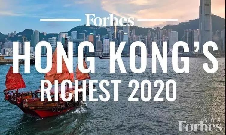 香港首富换人了!如今第一是?