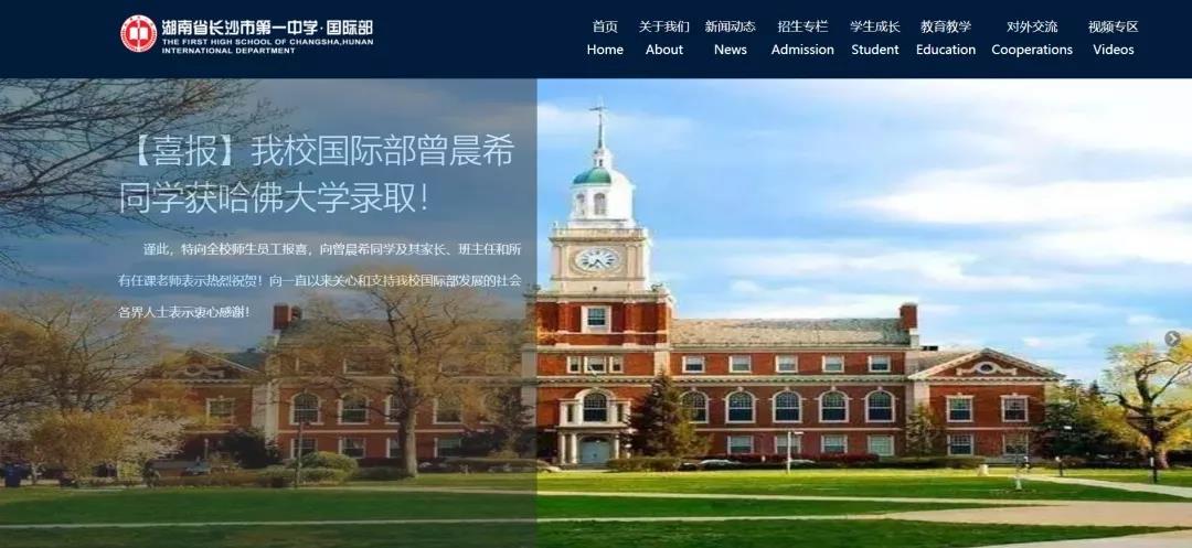 获哈佛首个Offer,袁隆平曾为其颁奖,这菇凉来自哪个学校?