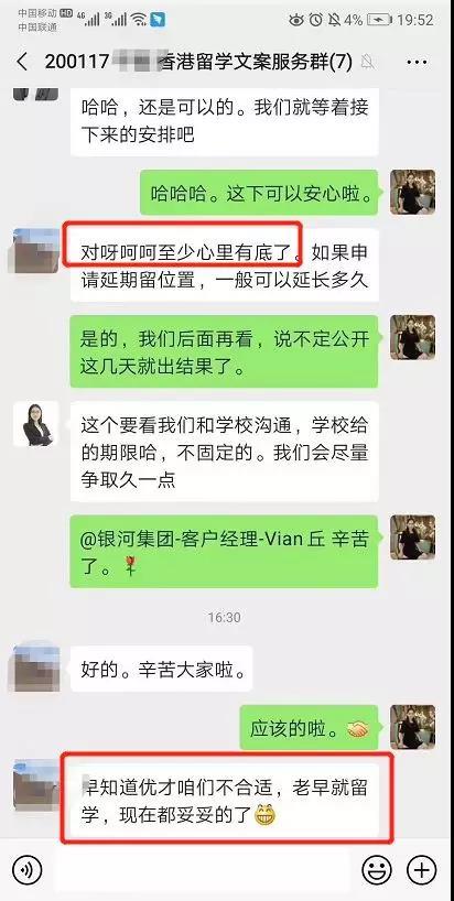 留学案例 | 香港优才两度拒签,转战留学,2个月即获录取!