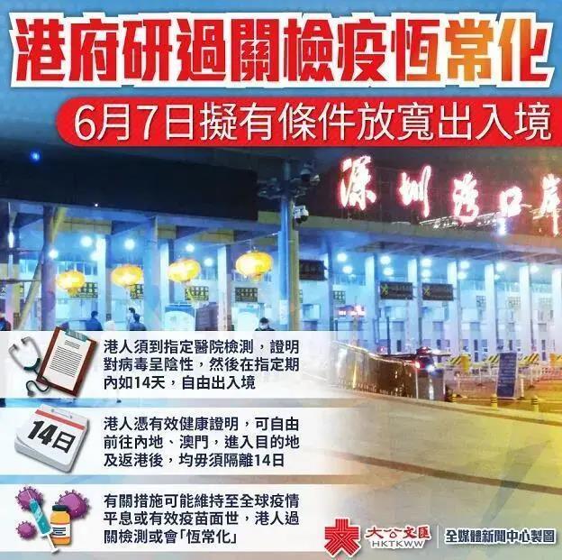 去香港隔离可住哪些酒店?收费如何?谁能在深圳居家隔离?