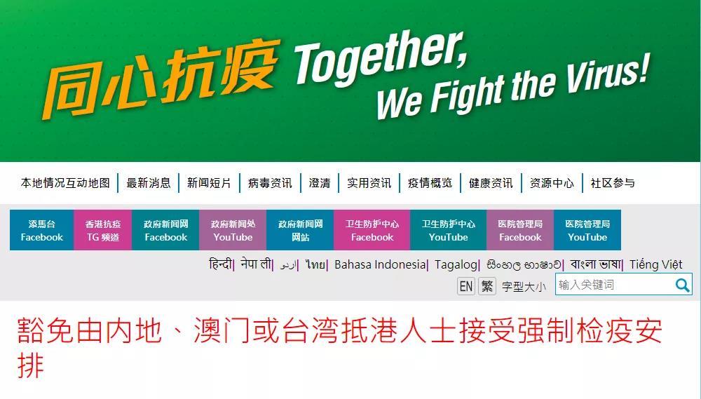这26类人士从内地、澳门或台湾抵达香港,可豁免14天强制检疫