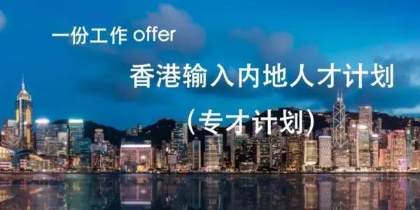 香港专才成功案例   匹配自身优势,选择最快获取香港身份的渠道!