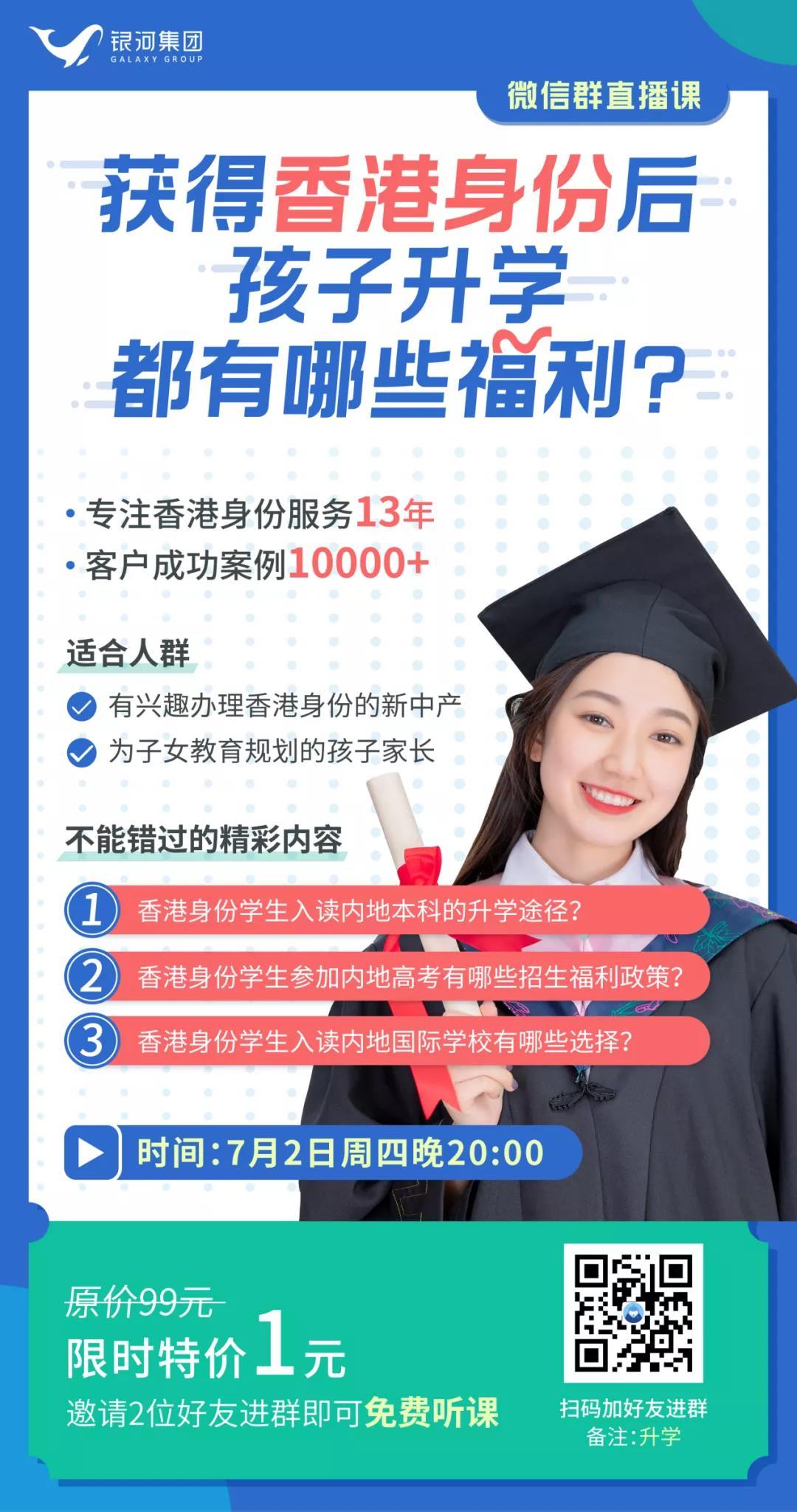 从2007年到2020年,银河集团深耕香港身份服务已经进入第13个年头,拥有上万个客户成功案例。