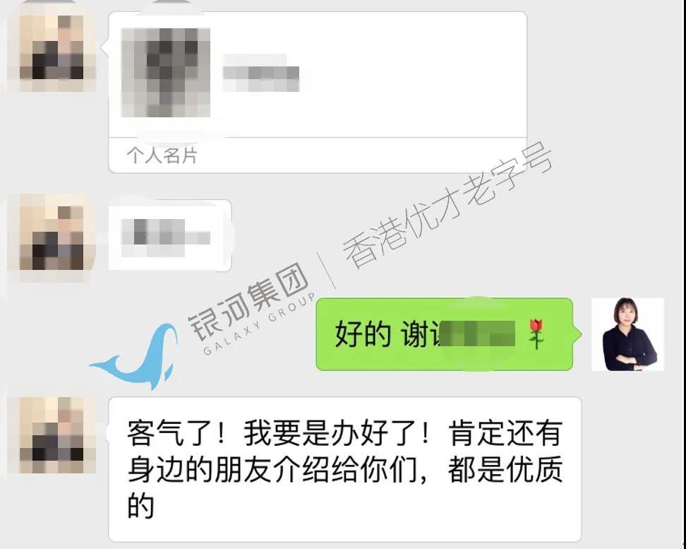 客户L女士与K先生,纠缠于香港身份的那些事,又惊又喜!