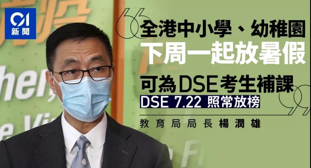 香港疫情加重,一天确诊34例,教育局宣布全港停课、暑假提前!