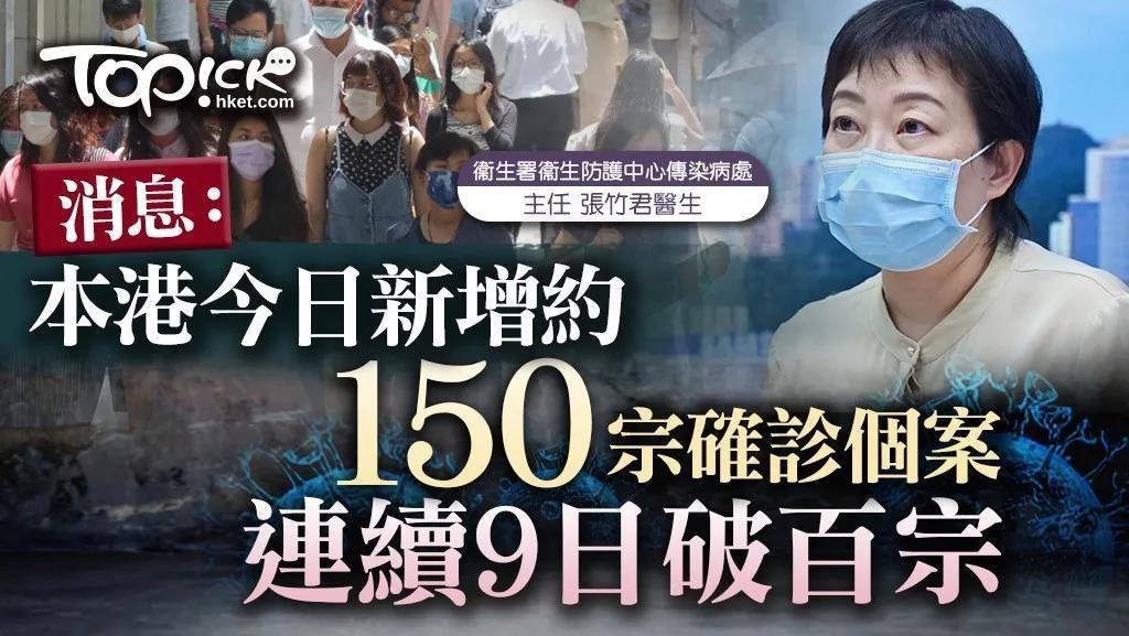 香港连续9天破百人确诊,专家预料香港疫情8月底结束