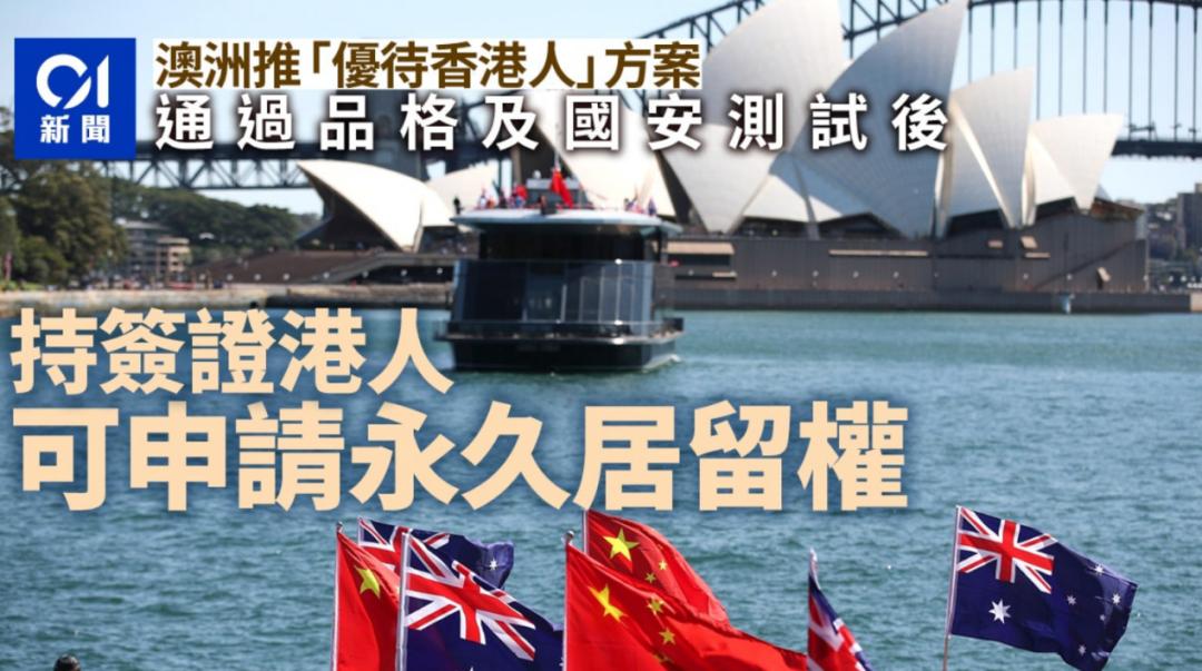 澳洲政府最新政策,香港护照的新福利来了!