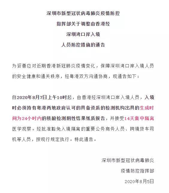 突发!深圳珠海再次收紧香港过关政策!现在该如何通关?