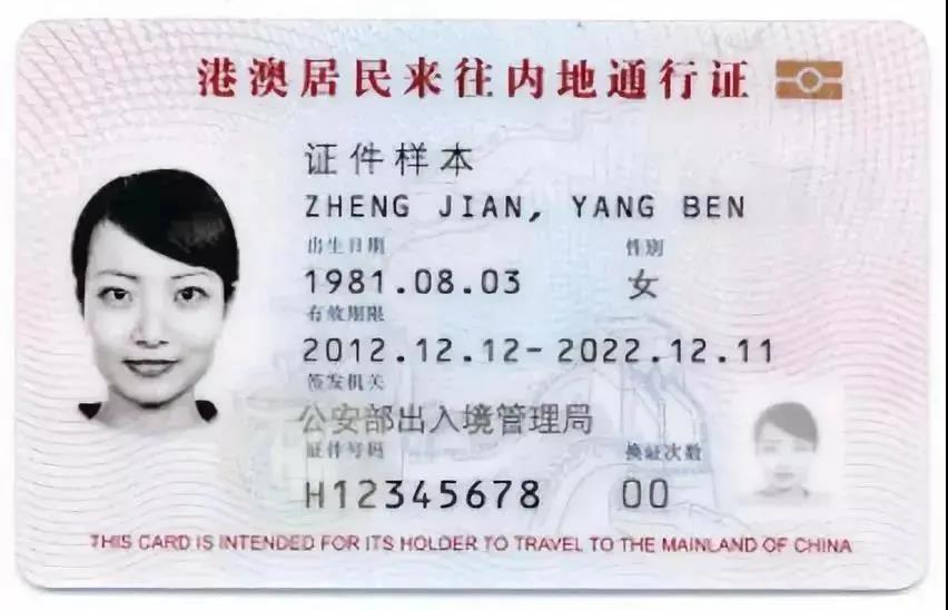 新政策!港人回乡证过期,现在内地可申请补办或换取