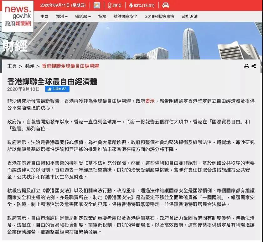 世界经济自由度排名,今年香港仍是第一!这些国际地位和趋势值得关注