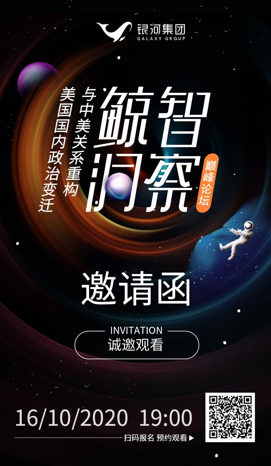 鲸智洞察 | 与国内顶级专家探讨国际形势,银河集团邀您提出宝贵问题!