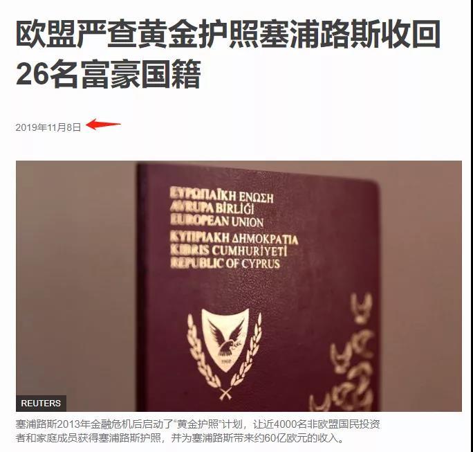 塞浦路斯护照11月停办!细数正收紧的15个签证,身份办理要趁早!