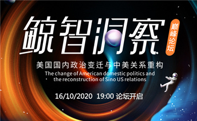 10月16日19时,与顶级专家交流中美关系、经济发展