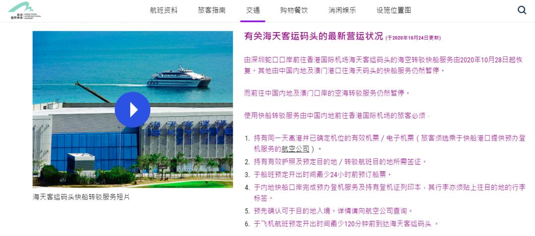 好消息,10月28日起,可以从深圳坐船到香港!
