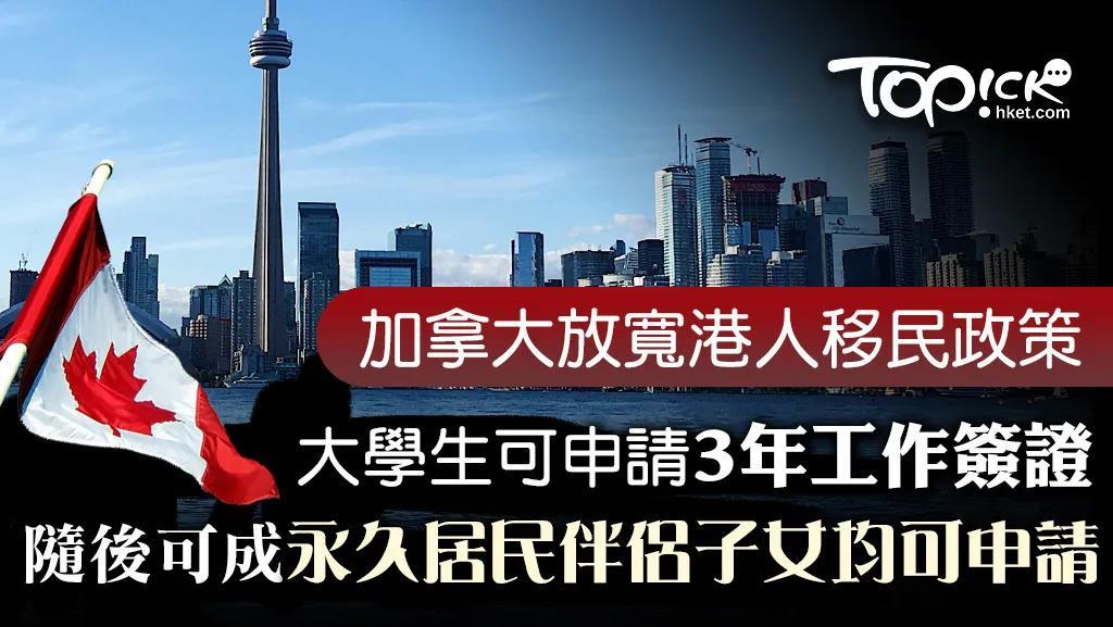 最近很多香港人想移居加拿大?
