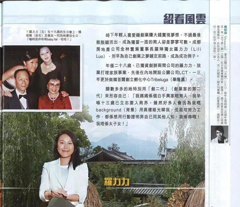 34岁香港商界女强人,郭晶晶好友,抱5个月女儿跳楼身亡