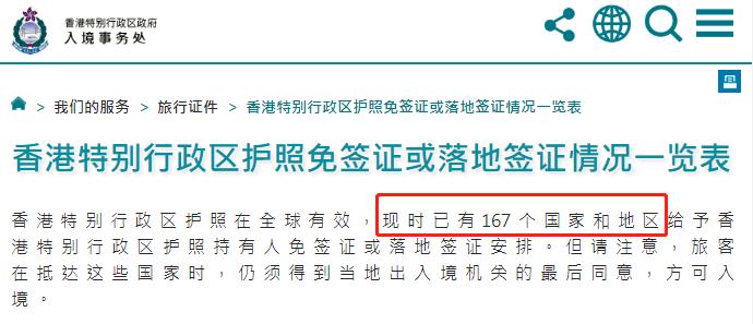 香港身份在2021年有什么不一样的优势?孩子读书免费?