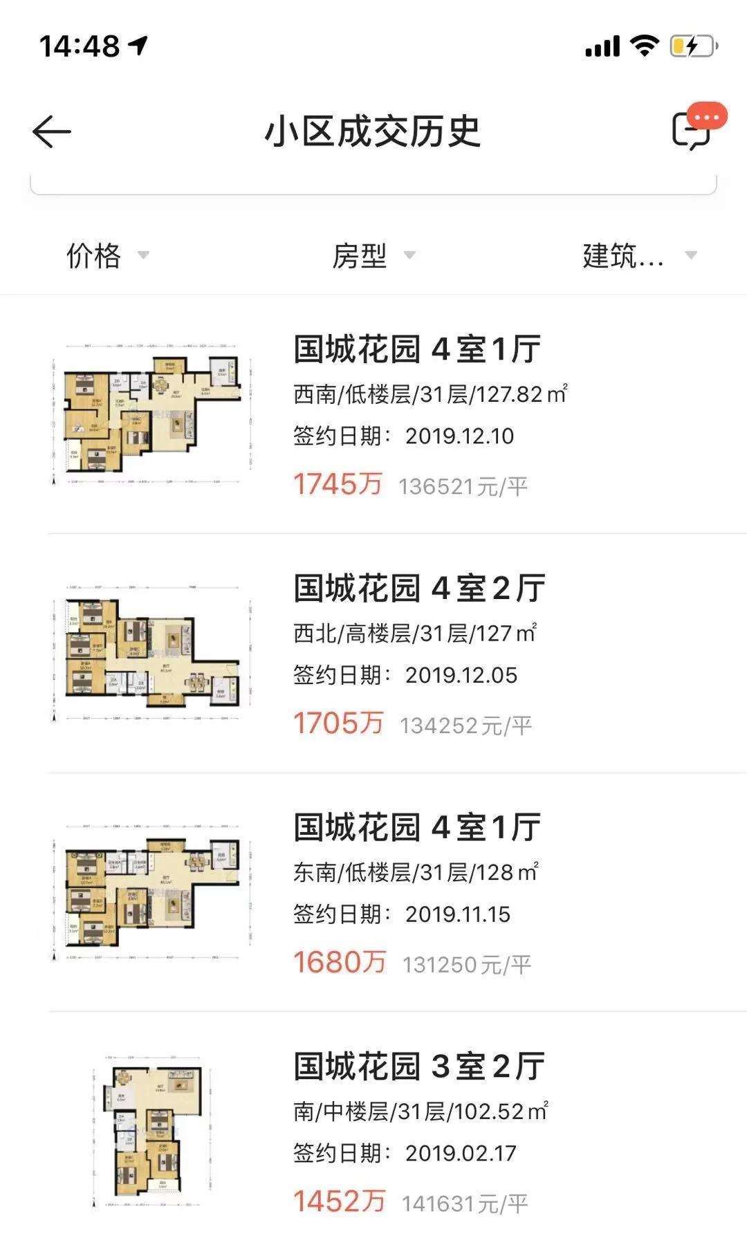 32万一平?深圳天价学区房刷屏,它就长这样!!