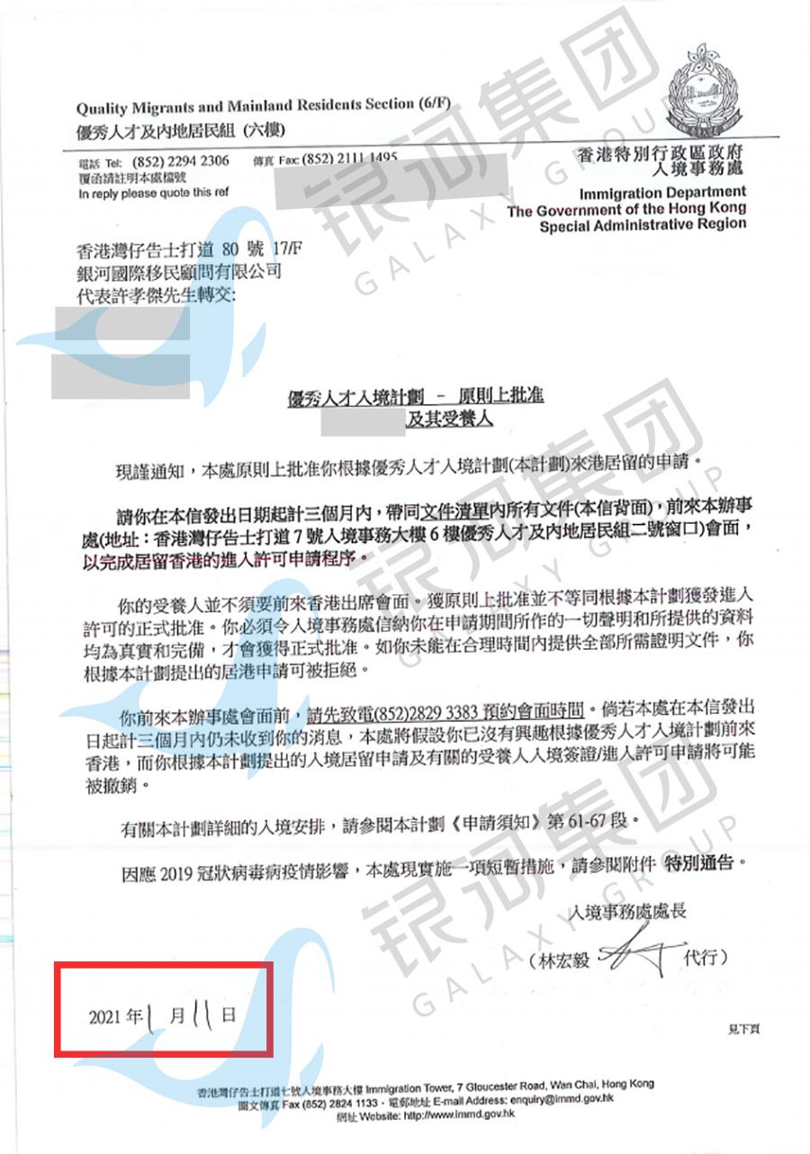 香港优才成功案例 | 国内普通本科申请香港优才,有优势吗?