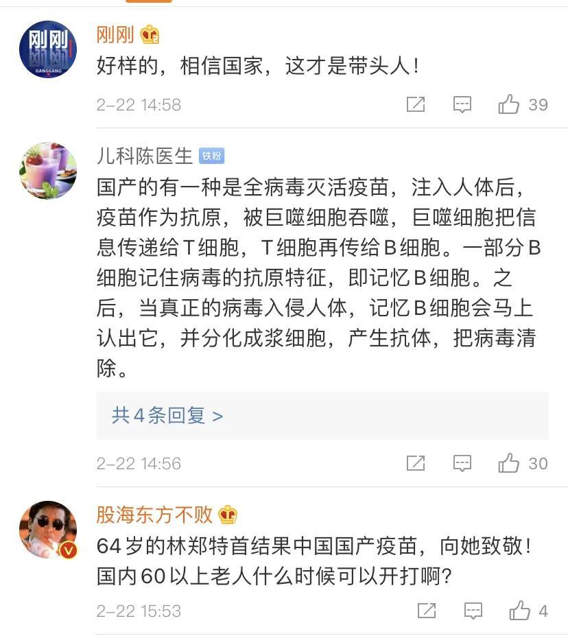自从香港政府宣布即将为市民免费接种新冠疫苗的消息传出,香港政府又在民众心中又刷了一波好感度。