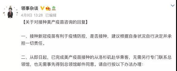 中美入境政策放宽:美国恢复签证发放,海外华人打疫苗就能回中国!