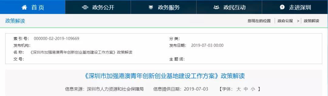 港澳青年在深圳创业,有什么福利补贴+资金扶持?