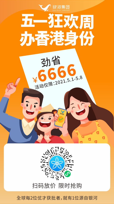 扫码领券   办香港身份,一次性省下6666元