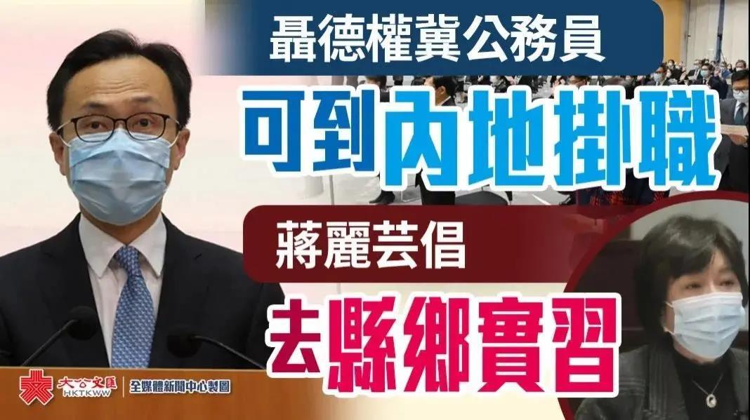 """讨论热烈!香港与内地公务员互换""""挂职"""",港澳药械可以在内地用了!"""