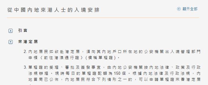 有亲属是香港人,我可以申请香港身份吗?