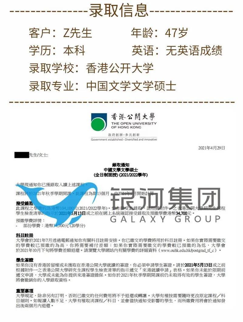 她帮助100+位人士成功申请香港硕士拿香港身份,有什么秘诀?