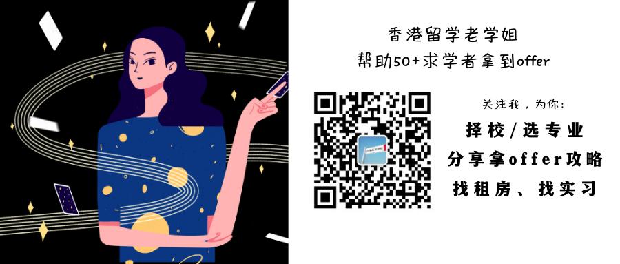 留学社群交流  HK Community   【香港留学圈】建立了自己的留学社群,在这里你可以和同样申请留学的朋友聊天取经,分享申请经验,还可以第一时间get到圈姐精心整理的留学攻略。   线上查校功能  Online Service   为了满足大家的选校需求,后期【香港留学圈】将上线八大港校及专业自主查询工具,一键查询心仪学校的录取要求、英语成绩、学费和申请截止时间,留学党必备。