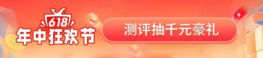 测评香港身份抽888元现金大奖!这届618太秀了