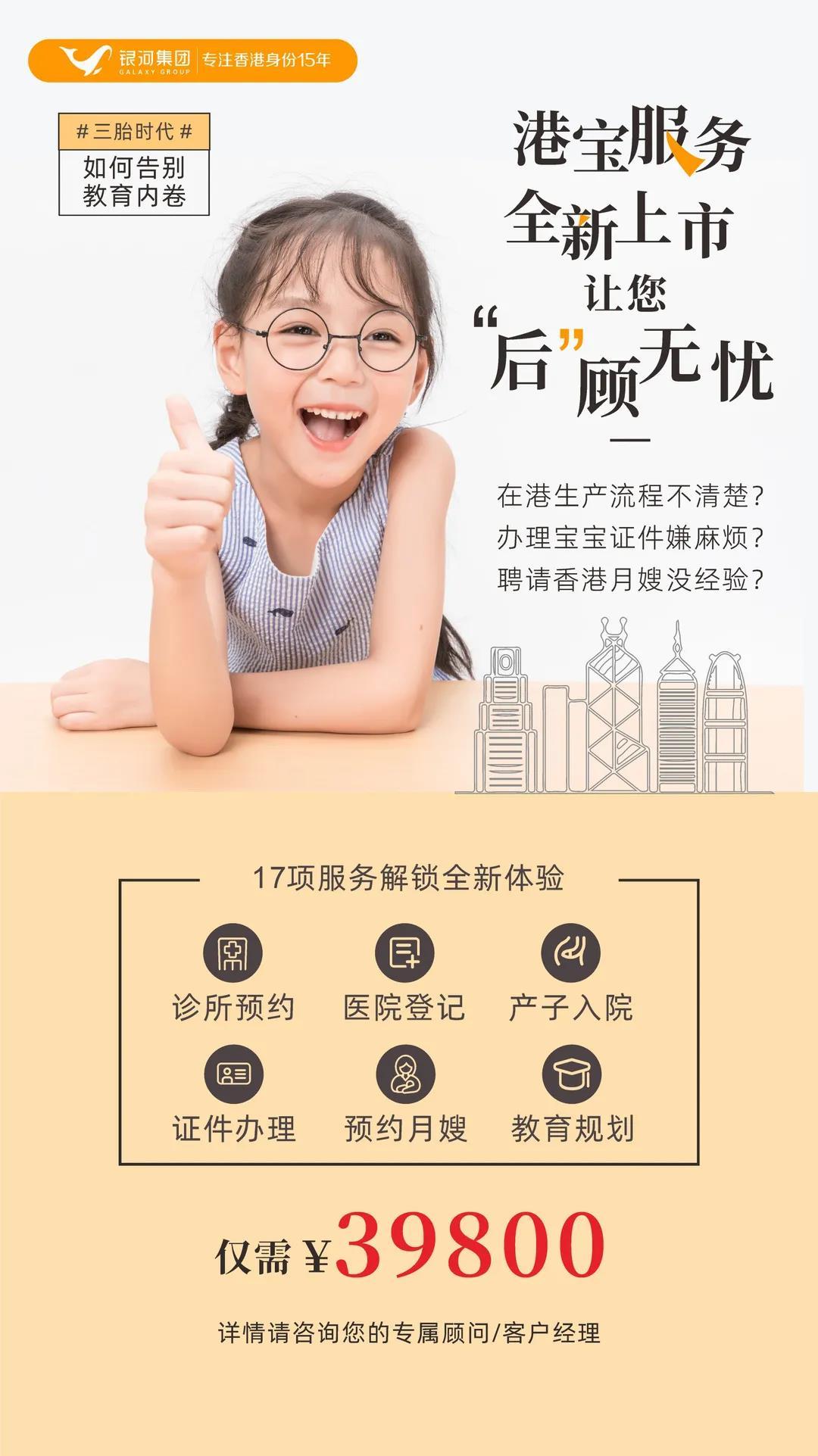 大陆人如何赴港生子?香港生宝宝有什么优势?