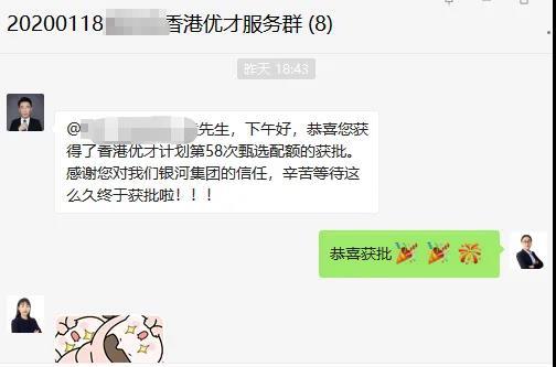 香港优才   23岁青年90分险过,只因这个专业成功获批!
