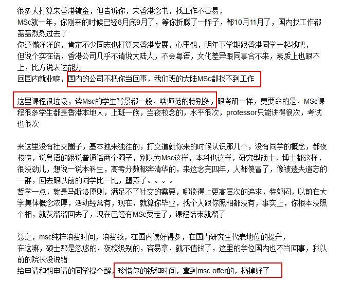 千万别来香港读硕士,留学香港一年我有多后悔?