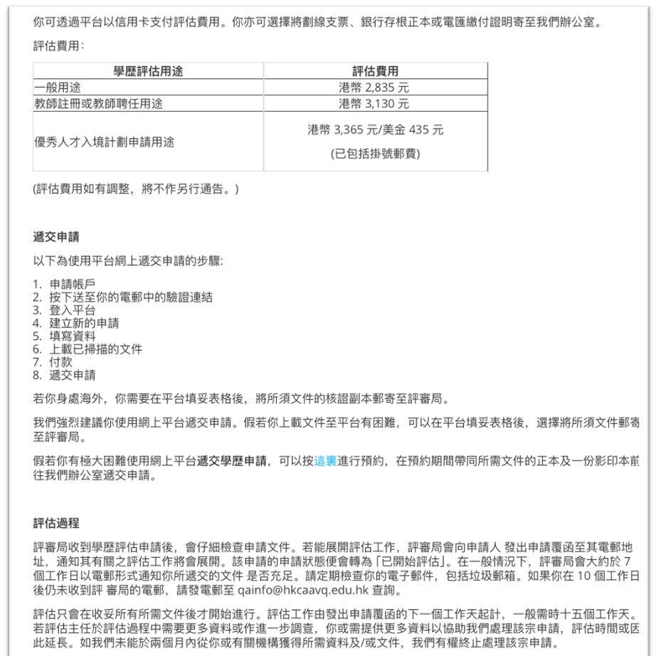 香港教师月薪40K!内地人怎么去香港当老师?