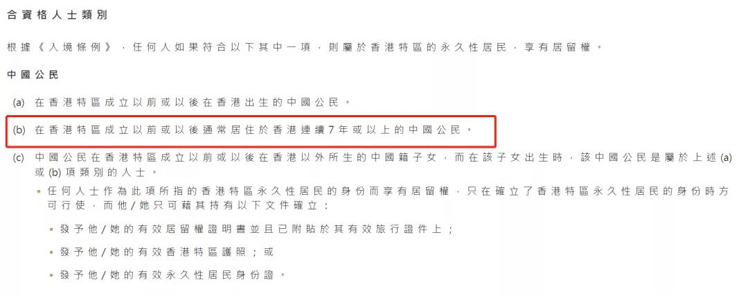 拿到香港身份后一直在内地,也能拿永居么?