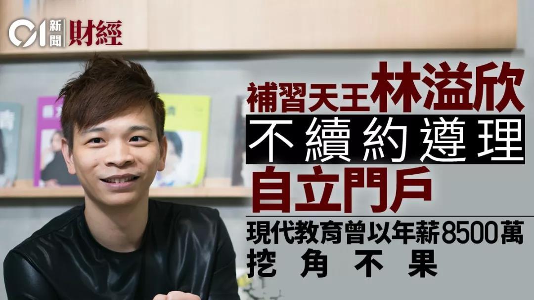 这个香港老师,8500万年薪都挖不动他?