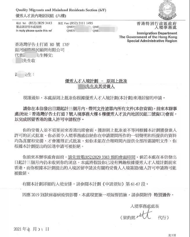 香港优才成功案列!80后艺术从业者,为何受到港府青睐,成功获批?